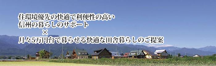 月々5万円台で暮らせる快適な田舎暮らしのご提案