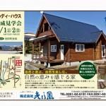 池田町 見学会