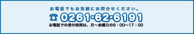 0261-62-6191