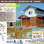 大町市板張りの家新築完成住宅見学会のお知らせ