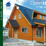 「北アルプスを望む家」住宅完成見学会開催