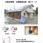自然エネルギーの家 住宅完成見学会@池田町